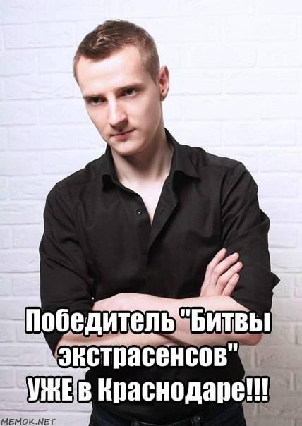 Волхов дмитрий — победитель тринадцатой «битвы экстрасенсов»: биография, отзывы, фото, видео