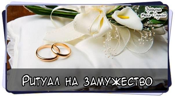 Как сделать приворот на замужество?