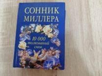 Сонник миллера на букву н на alltaro.ru