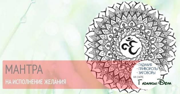 Мантра исполнения желаний - очень мощная мантра любви, успеха, текст, буддийская
