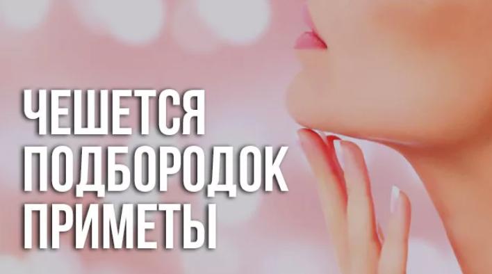 К чему чешутся губы — значение приметы для мужчин и девушек