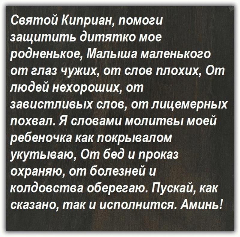 Молитва киприана от порчи сглаза колдовства и ухищрения диавольского - о чём молятся и как правильно читать молитву