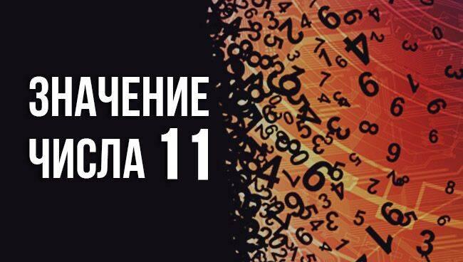 Число 11: значение в нумерологии и жизни человека ???? нумерология значение чисел