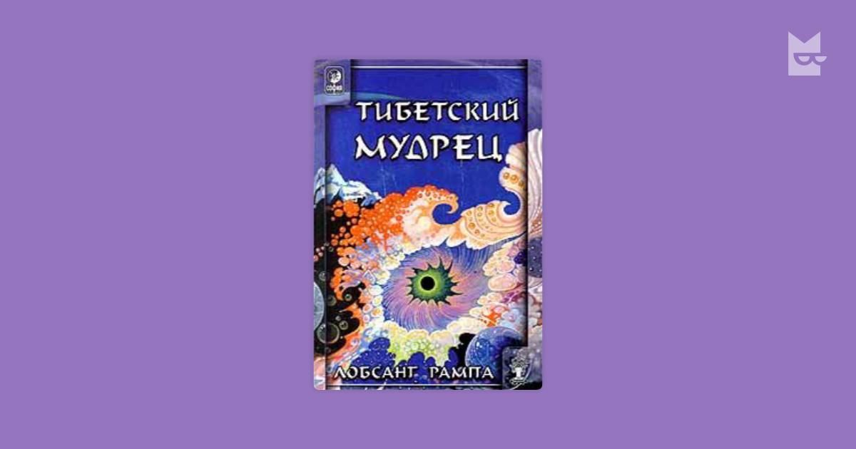Эзотерик лобсанг рампа — книги о мудрости тибетских монахов