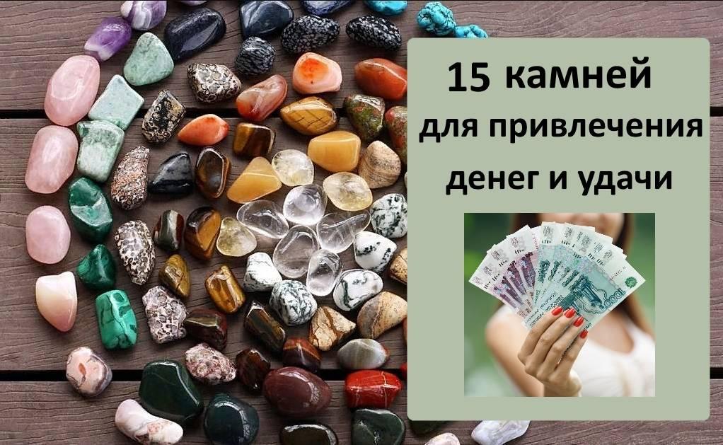 Список из 15 камней для привлечения денег и процветания: советы по выбору и использованию