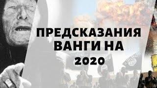 Предсказания украине на 2020 год