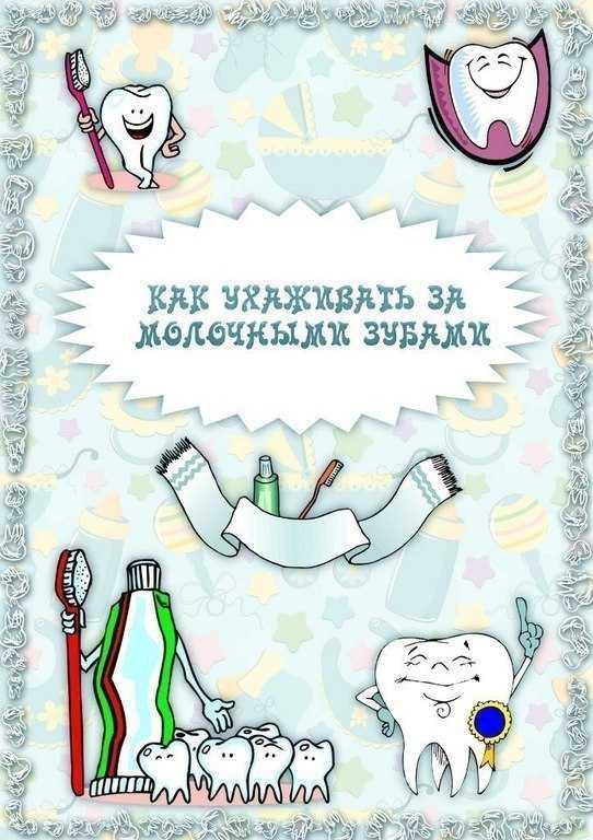 Когда появится первый зуб у ребенка: что нужно знать маме