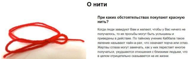 Красная нить на запястье: секреты оберега, заговор