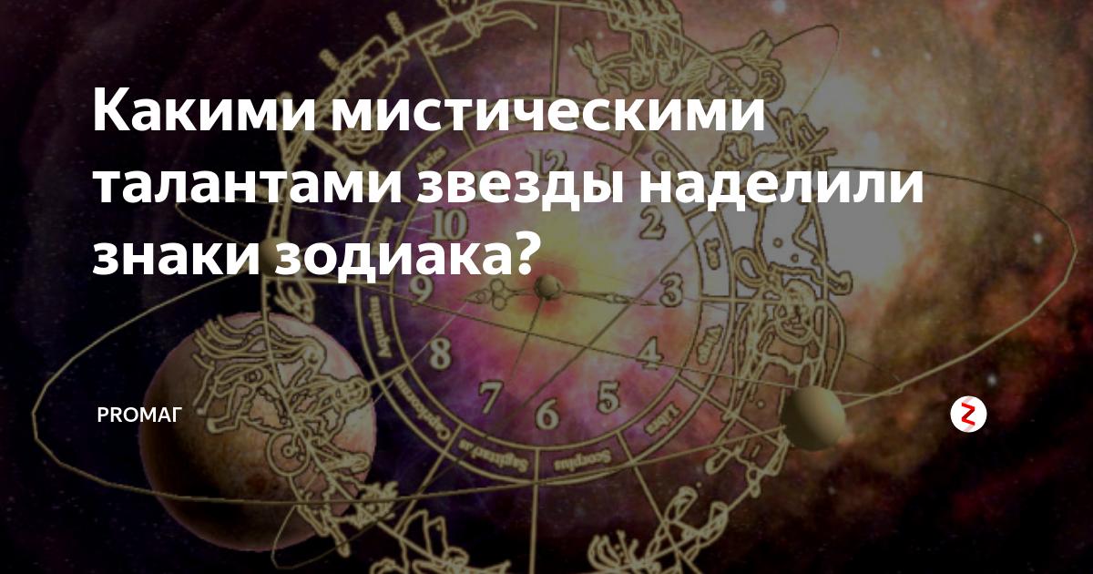 Главные маги  среди знаков зодиака: есть ли у вас магические способности? :: инфониак