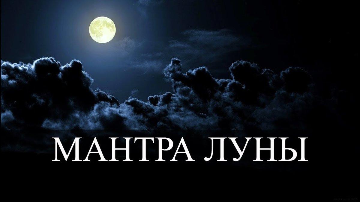 Мантра луны творит чудеса и изменяет жизнь