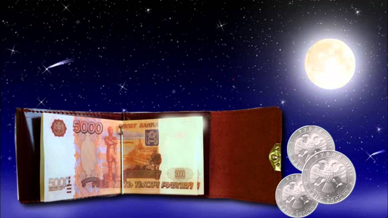 Заговоры на деньги на растущую луну: описание сильных ритуалов, как правильно читать наговоры на привлечение богатства в домашних условиях, предосторожности