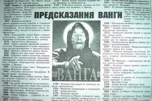 Ванга предсказала страшную жизнь и голод после коронавируса - курьер.среда.бердск