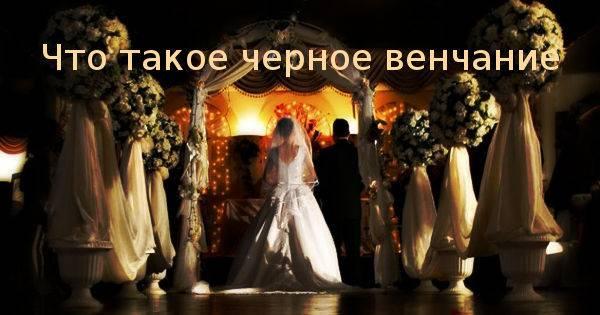 Как сделать вечный приворот черное венчание