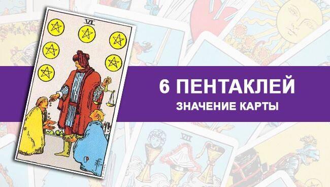 3 (тройка) пентаклей (монет): значение карты таро
