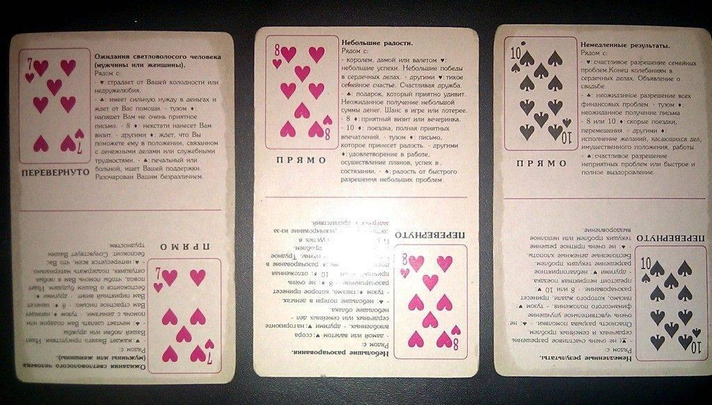 Гадание на игральных картах | гадание на картах