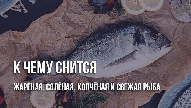 Рыба соленая и копченая