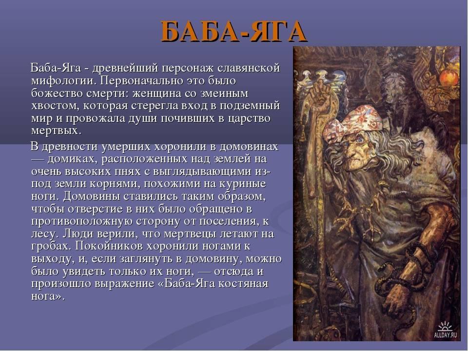 Баба яга в мифологии древних славян – кем она была в молодости и как складывалась ее жизнь