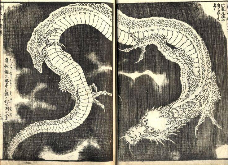 Японские драконы: ямата но ороти ватацуми рю во