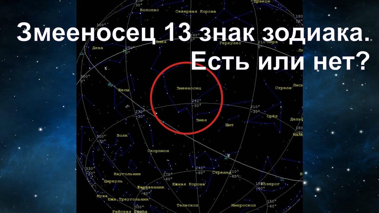 13 знак зодиака - змееносец: даты рождения и характеристики людей