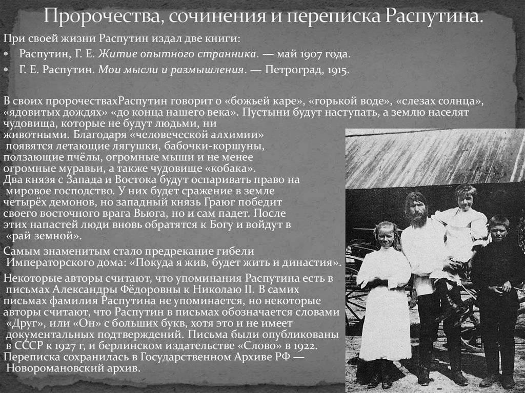 Георгий распутин биография. григорий распутин — биография и предсказания от легендарной личности