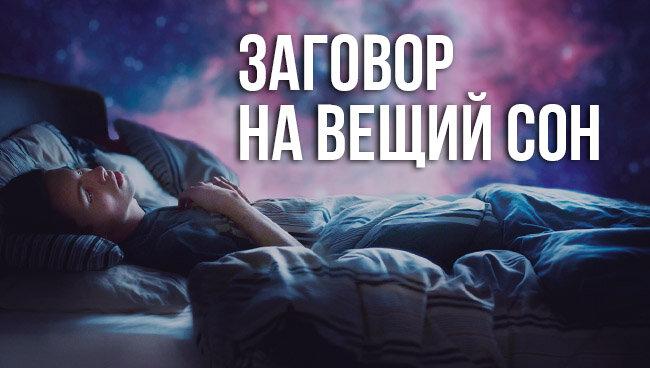 Как увидеть вещий сон: способы. заговор, молитва на вещий сон, на зеркало, воду. как сделать, чтобы приснился вещий сон, будущее? как узнать свое будущее во сне?