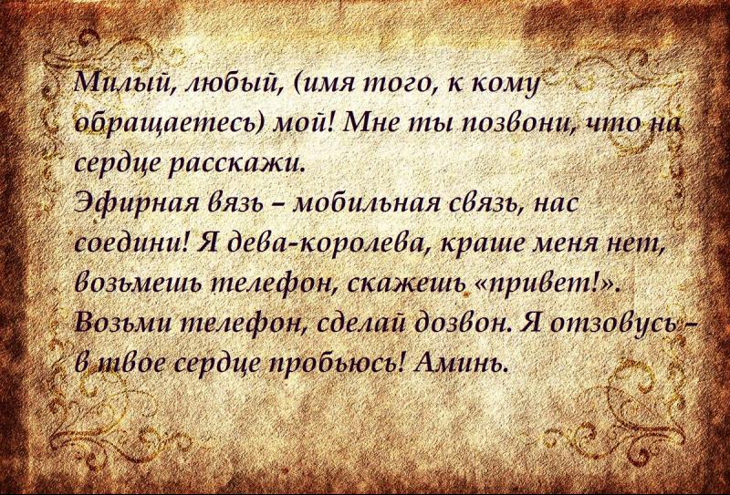 Заговор, чтобы позвонил мужчина: 15 самых быстрых ритуалов