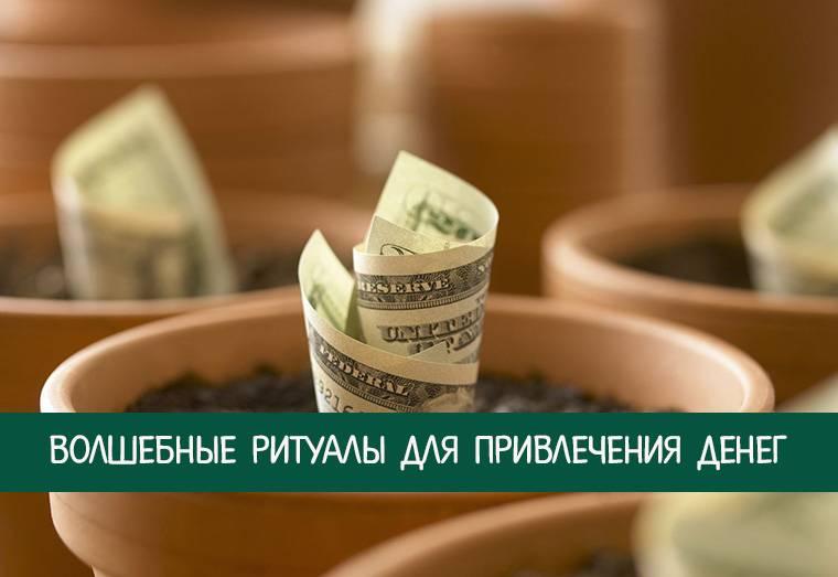 Заговор на деньги – как читать в домашних условиях