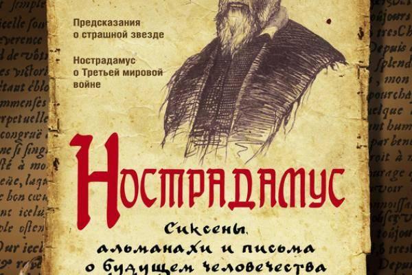 Нострадамус: пророк или мистификатор? (3 фото)