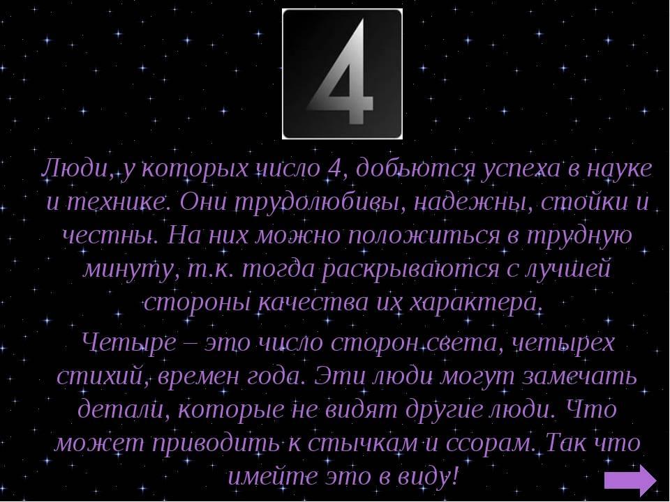Значение числа 5 в нумерологии: что означает цифра для женщины и мужщины