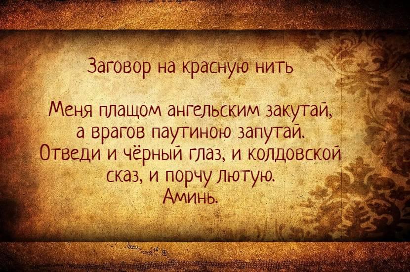 Красная нить на запястье: секреты оберега, заговор :: заговоры и молитвы - верую господи.ру