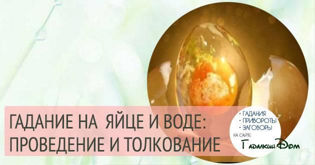 Толкование гадания по белку яйца. гадание на яйце — история, способы и толкование