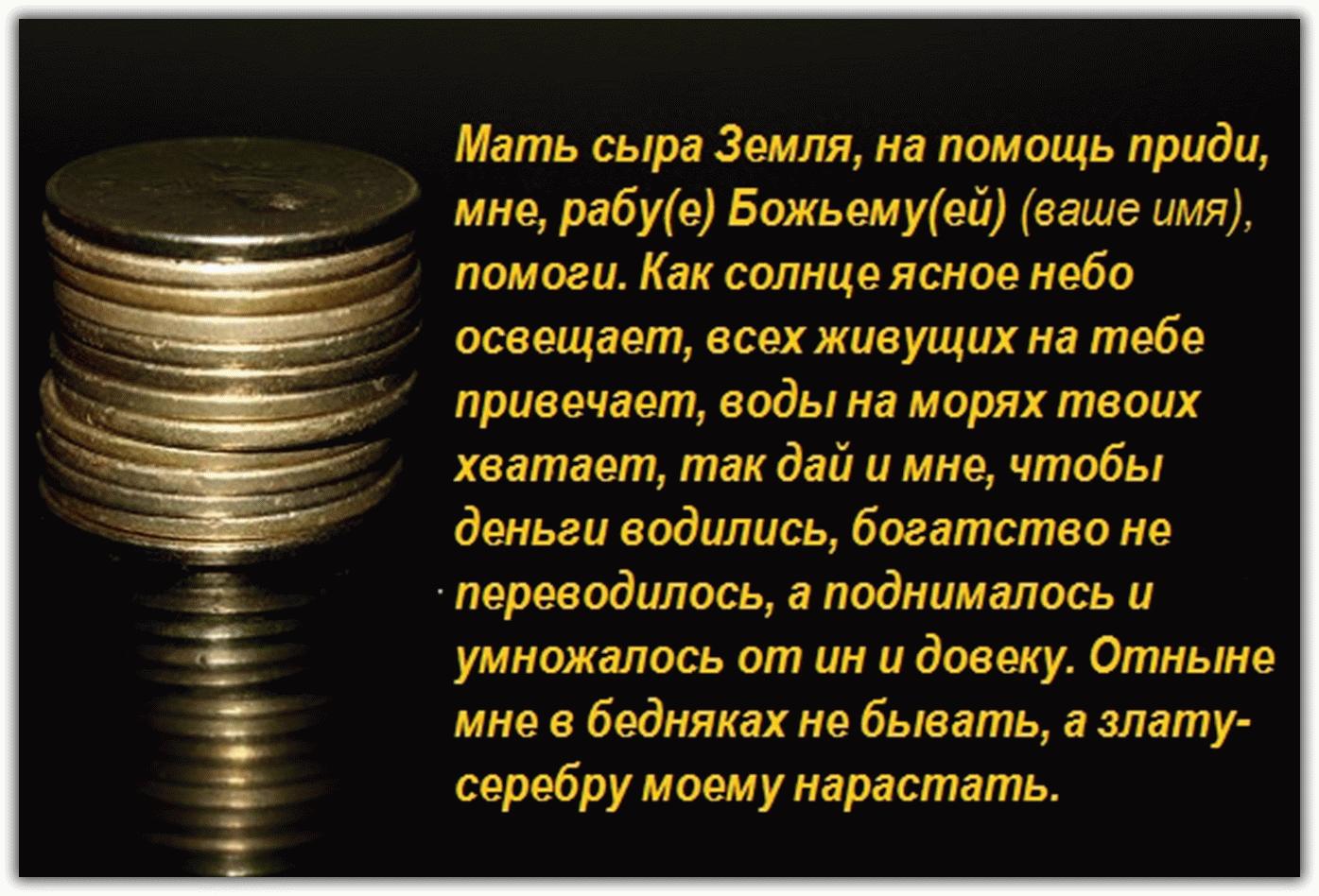 Заговор на удачу и деньги - читать онлайн сильный заговор