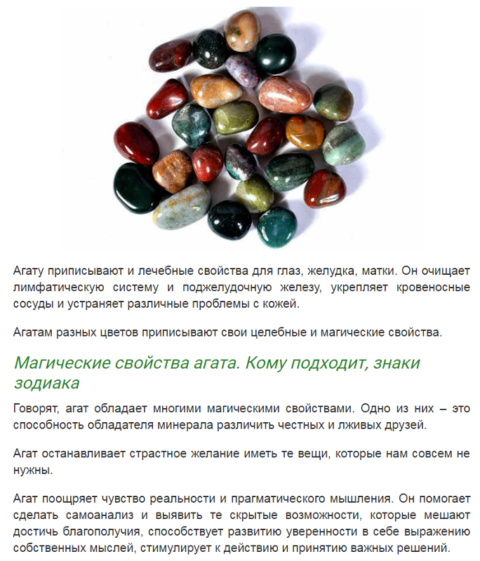 Как выбрать камни для рака по гороскопу?