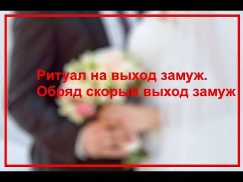Заговор на замужество: действенные ритуалы и правила проведения
