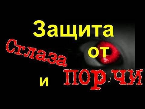 Обереги от порчи и сглаза: делаем своими руками от зависти, славянский, для дома