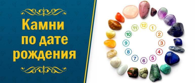 Как определить камни талисманы по имени и дню рождения?