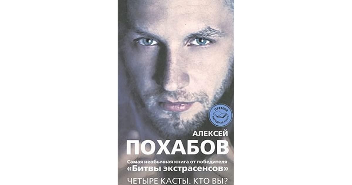 Алексей похабов ★ философия мага читать книгу онлайн бесплатно