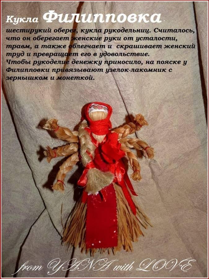 Куклы-обереги на руси и их значение