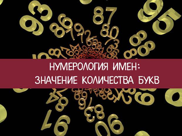 Мистическое значение номера телефона: нумерология и гадание по числам