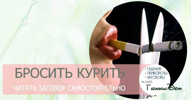 Приворот сделанный на сигарете влюбит в тебя парня