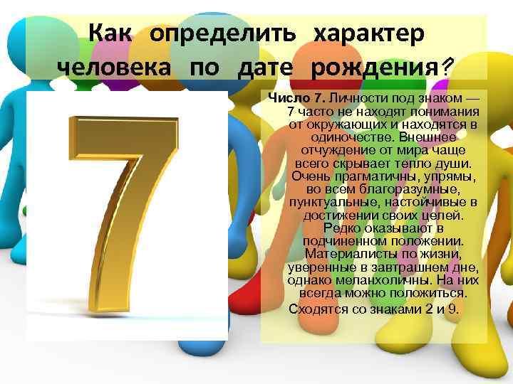 Число даты рождения 8: основные черты характера