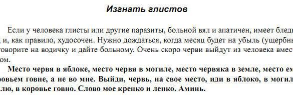 Заговоры от глистов (человеческих паразитов). всё просто - sunami.ru