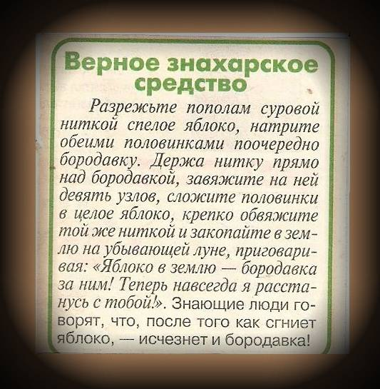 Заговор от бородавок читать на нитку
