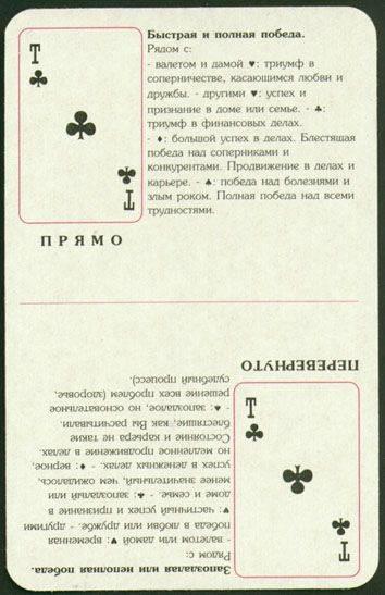 Значения карт при гадании