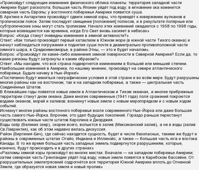 Эдгар кейси предсказания о будущем мира и россии