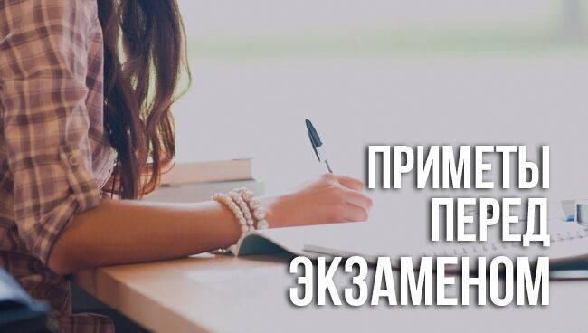Ритуалы чтобы сдать экзамен, обряды для успешной сдачи, приметы, заговоры
