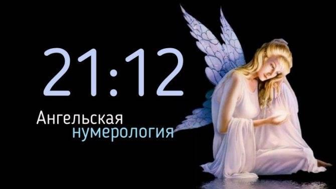 Ангельская нумерология дорин верче — что способны сказать числа