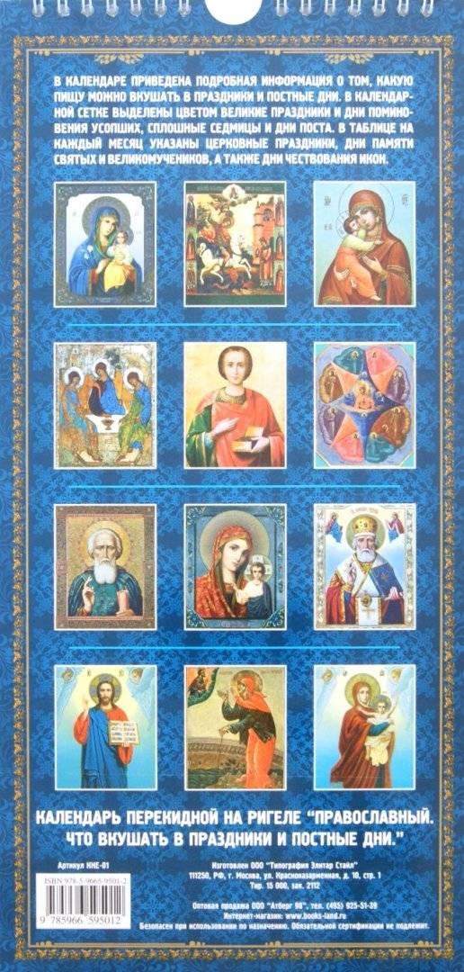 Православный церковный календарь на апрель 2021 года