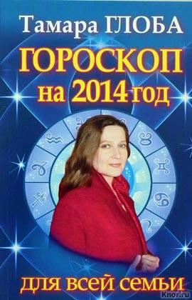 Точный гороскоп на сентябрь 2020 года от тамары глоба