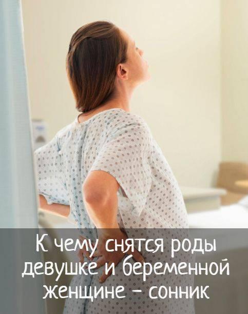 Сонник беременная подруга родила. к чему снится беременная подруга родила видеть во сне - сонник дома солнца